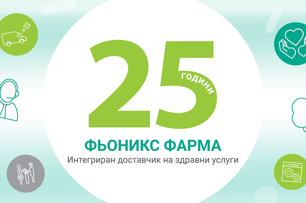 Read more about the article 25 години ФЬОНИКС Фарма